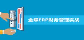 金蝶ERP財務管理實戰