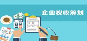 中小企业税收筹划与會計处理标准化