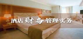 酒店財務管理實務及難點問題解析