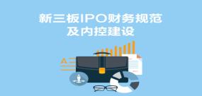 新三板IPO企业财务规范及内控体系建设