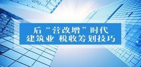 建筑业营改增涉税政策解析及账务分析