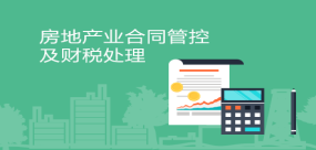 房地产开发企业的合同管控及财税处理
