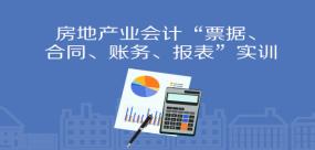 房地產企業票據、合同、賬務、報表實訓