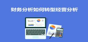财务分析如何转型经营分析