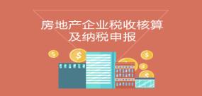 房地产企业税收核算及纳税申报