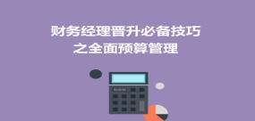 财务经理晋升必备技巧之全面预算管理