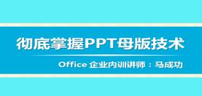 彻底掌握PPT母版技术