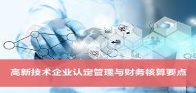 高新技术企业认定管理与财务核算要点
