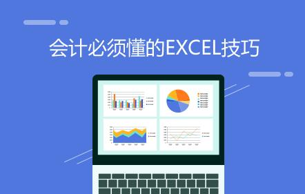 会计必须懂的Excel技巧