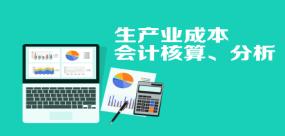 生产型企业成本会计核算、分析、控制