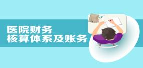 医院财务核算及账务处理(公立与民营)
