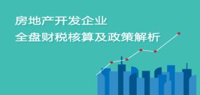房地产开发企业全盘财税核算及政策解析