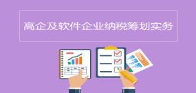 高企及软件企业纳税筹划实务