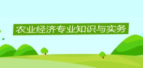 农业经济专业知识与实务