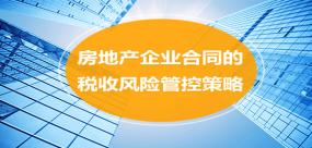 房地产企业合同的税收风险管控策略
