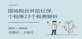 国地税合并后社保、个税等23个税费解析