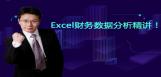 Excel财务数据分析精讲!