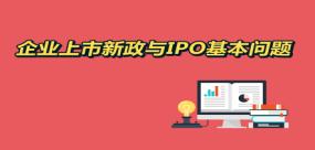 企业上市新政与IPO基本问题