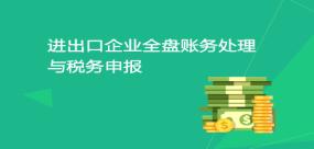 进出口企业全盘账务处理与税务申报