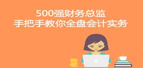 500強財務總監-手把手教你全盤會計實務