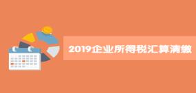 2019企业所得税汇算清缴