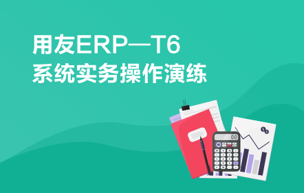 用友ERP—T6系统实务操作演练
