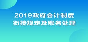 2019政府会计制度衔接规定及账务处理