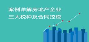 案例详解房地产企业三大税种及合同控税