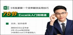 零基础Excel实战速成,76节入门到精通