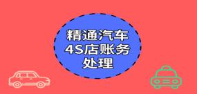 精通汽车4S店账务处理