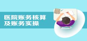 医院账务核算及账务实操(公立与民营)