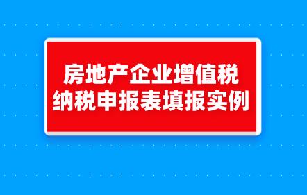 房地产企业增值税纳税申报表填报实例