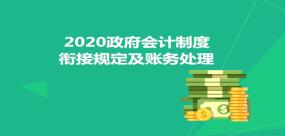 2020政府會計制度銜接規定及賬務處理