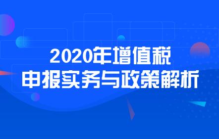 2020年增值税申报实务与政策解析