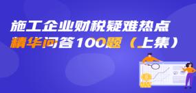 施工企业财税疑难热点问答100题(上)