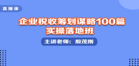 官网税收筹划谋略100篇实操落地班