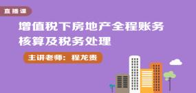增值税下房地产全程账务核算及税务处理