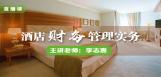 酒店财务管理实务及难点问题解析