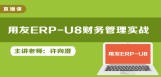 用友ERP-U8财务管理实战