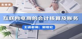 互聯網電商的會計核算及賬務處理