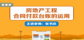 房地产工程合同付款台账的运用