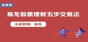 易龙股票理财五步交易法