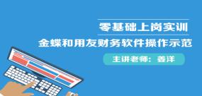 零基础上岗—金蝶和用友财务软件操作