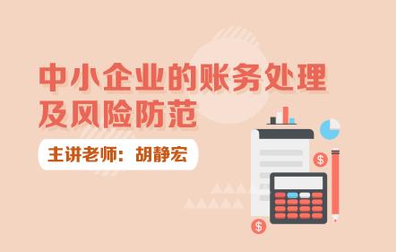 中小企业的账务处理及风险防范