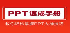 PPT速成手册—教你轻松掌握大神技巧