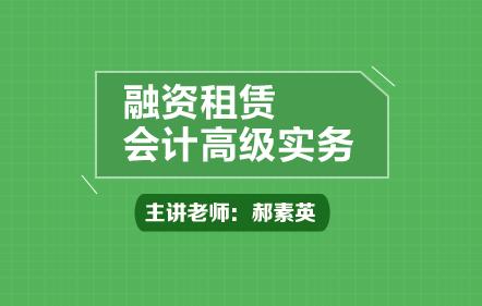 融资租赁会计高级实务