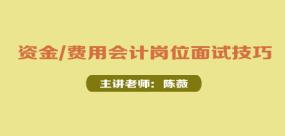 面试指南—资金/费用会计岗位面试技巧