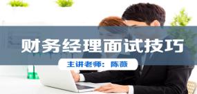 面试指南—财务经理面试技巧