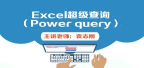 Excel超级查询(Power query)