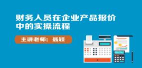 财务人员在企业产品报价中的实操流程